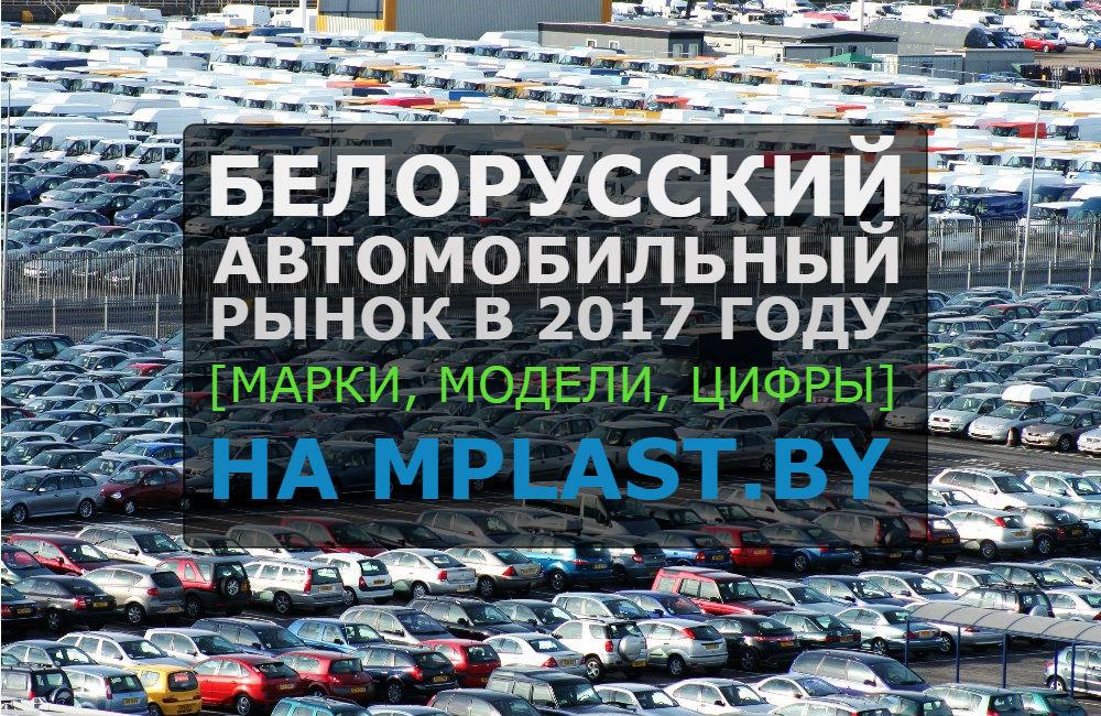 Белорусский автомобильный рынок в 2017 показал впечатляющие результаты взлетев по сравнению с предыдущим годом на 30%. Марки, модели, статистика.