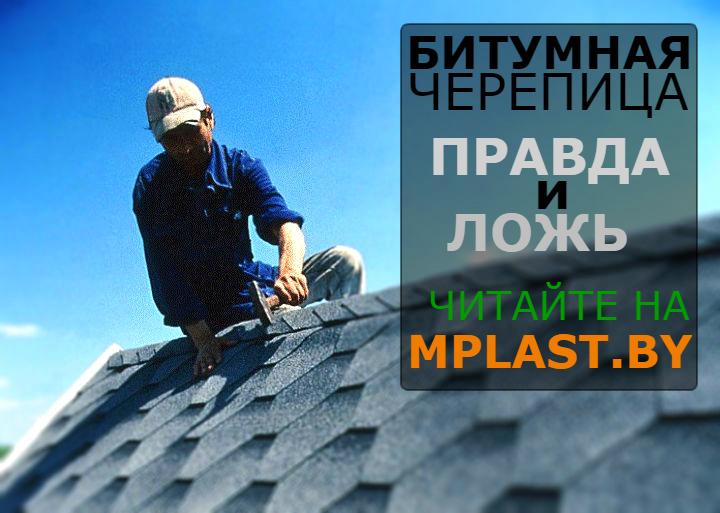 Битумная черепица: правда и ложь по мнению поставщика этой категории строительных материалов на украинском рынке
