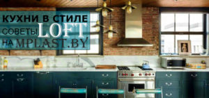 Кухня лофт и ее характерные качества