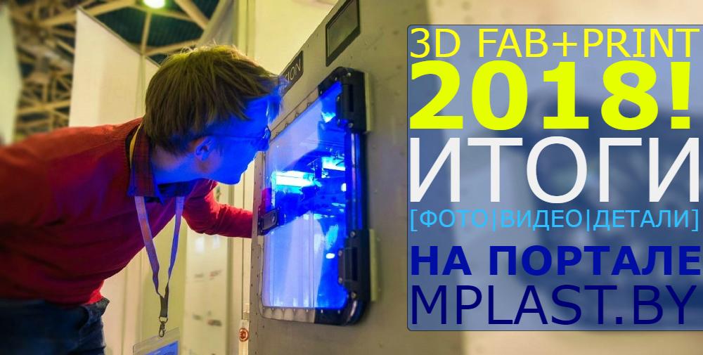 Итоги проекта 3D fab + print 2018 подвели в Москве