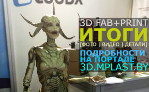 Итоги специализированного проекта 3D fab + print 2018, прошедшего в рамках двадцать первой выставки Интерпластика, подвели на этой неделе в Москве. Фото, цифры