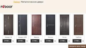 Металлические двери Fedoor (рассказ производителя)