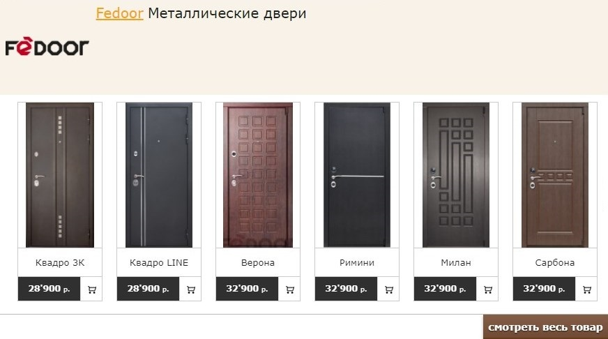металлические двери Fedoor