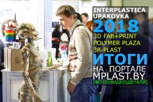 итоги интерпластика 2018 (фото, видео, отзывы)