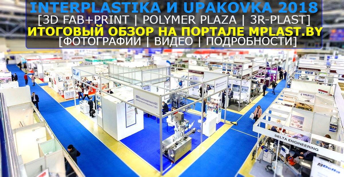 итоги интерластика 2018, а также выставки Upakovka, конференций 3d fab+print и 3r-plast, а также Полимер Плаза в нашем репортаже с фотографиями и видео.