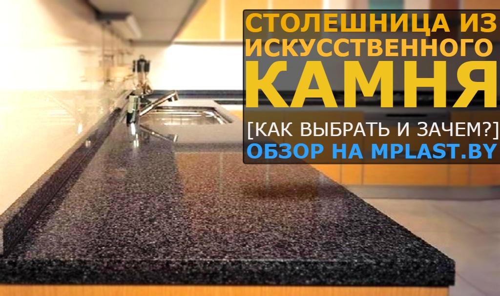 Столешница из искусственного камня – это надежный и эстетичный элемент мебели. Успешно и активно этот материал используется в обустройстве кухни и ванной комнаты.