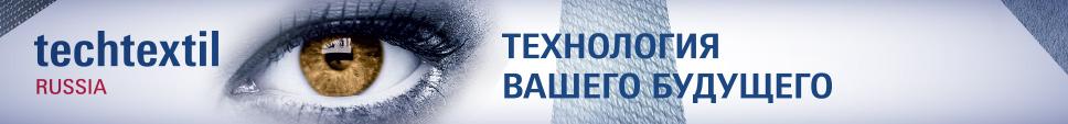 Techtextil Russia 2018 - это одно из наиболее актуальных специализированных отраслевых мероприятий в области технического текстиля. Узнать больше