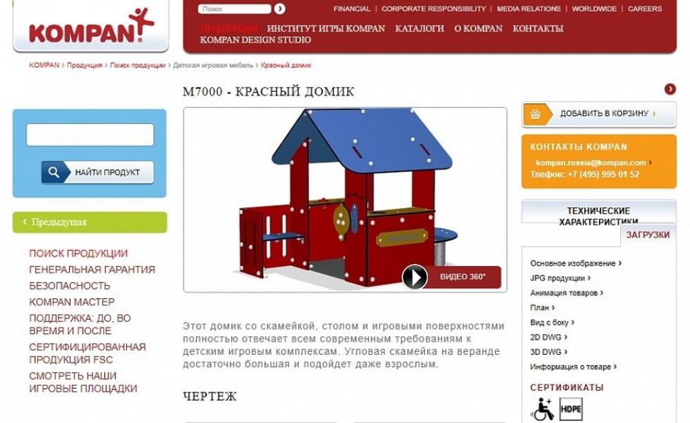 Ремонт детского домика М7000 при помощи 3d-принтера: Чертеж детского домика модели М7000