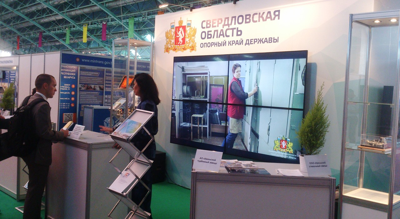 Стенд Свердловской области Российской Федерации на БПФ 2018