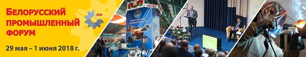 Белорусский промышленный форум 2018, и целый комплекс тематических выставок, семинаров и конференций, проводящихся под его эгидой, начали свою работу сегодня