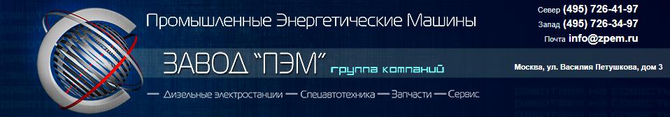 """Промышленные Энергетические Машины"""" - российская компания-производитель в области автономной энергетики. О компании, продукции, услугах. Контакты"""