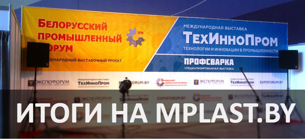 В Минске подвелиитоги белорусского промышленного форума и выставки ТехИнноПром 2018 года. Фото, видео, подробности комплекса мероприятий.