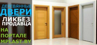 Деревянные двери (советы поставщика)