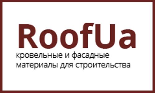 RoofUa (РуфЮа) – украинская компания, поставляющая на местный строительный рынок широкую гамму стеновых материалов и кровельной продукции.