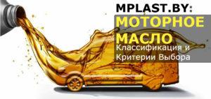 Моторное масло: виды, классификация, критерии выбора