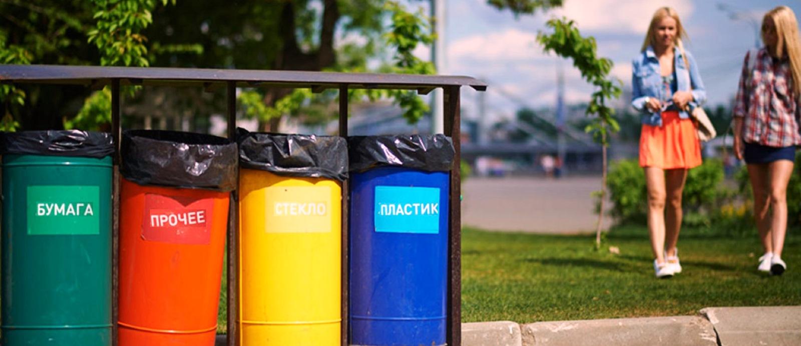О том, какправильно сортируют отходы мы и поговорим сегодня. А свое экспертное мнение по данному вопросу выскажут специалисты одной из компаний, поставляющих на российский рынок профильное оборудование для сбора и сортировки отходов.