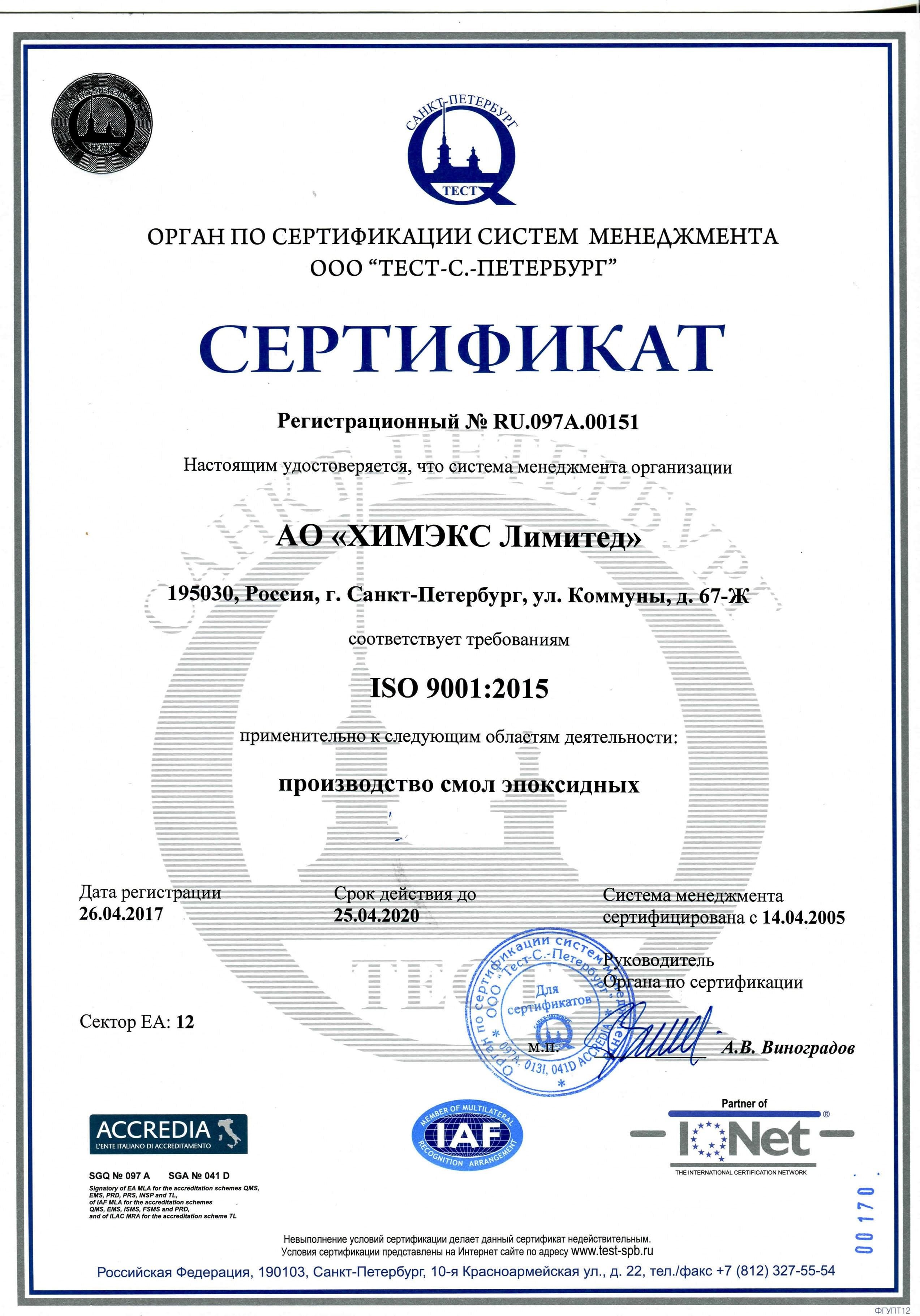 Химэкс Лимитед: На предприятии налажен серийный выпуск широкой гаммы изделий. Кроме того, компания поставляет в Россию химическую продукцию и ряда своих партнеров из числа зарубежных химических компаний.