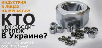 Индустрия в лицах: Гамма – производство крепежа в Украине