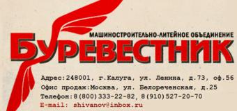 Машиностроительно-Литейное Объединение Буревестник, ООО
