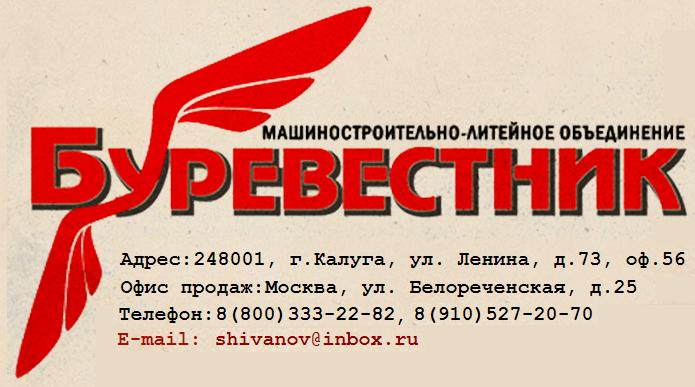 «Машиностроительно-Литейное Объединение «Буревестник» - российская компания-производитель широкой гаммы оборудования кранового типа. Продукция, услуги
