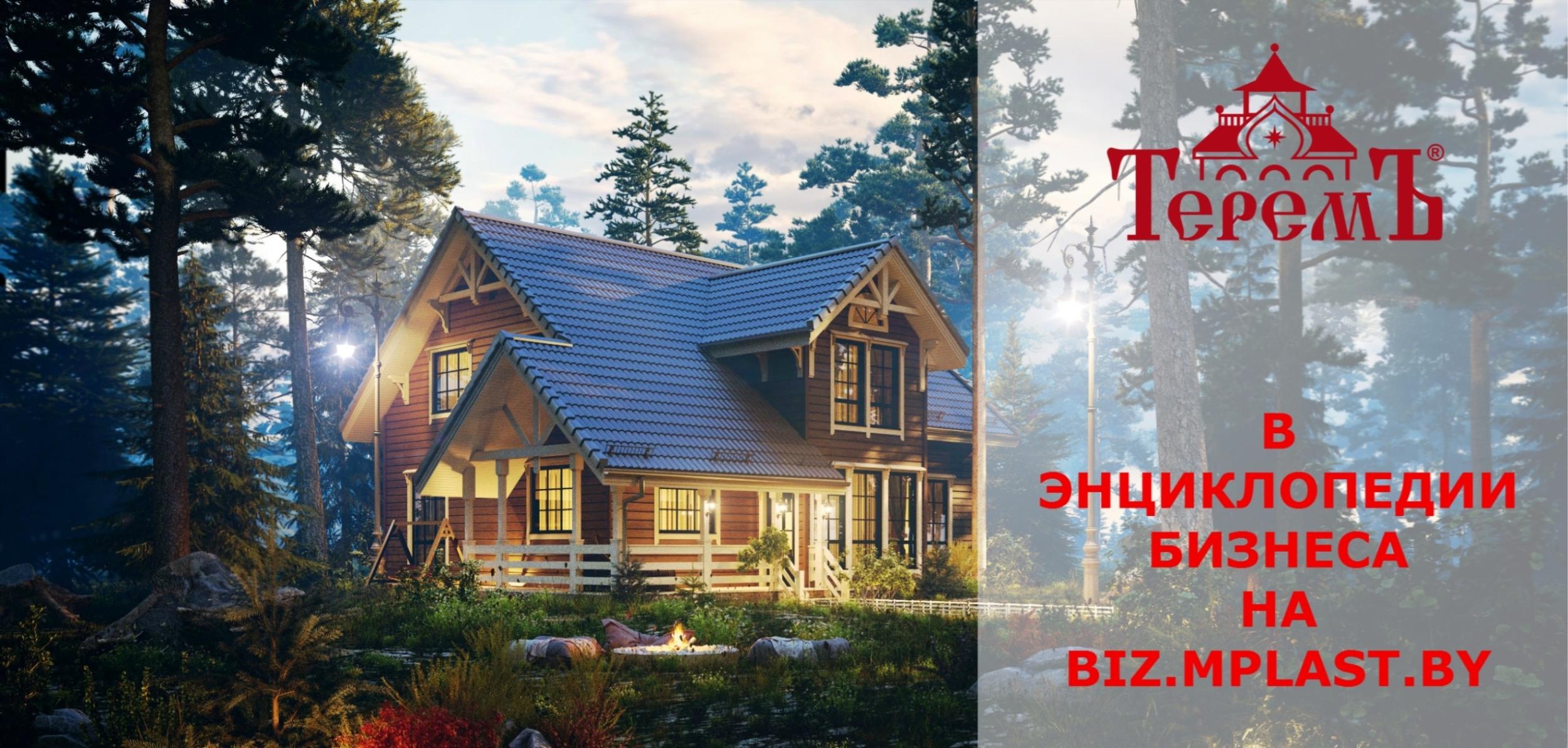 Теремъ – российская строительная компания, один из лидеров рынка и заметных игроков на рынке СНГ в области малоэтажного строительства из дерева. Подробности