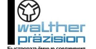 Индустрия в лицах: Walther-Praezision – производитель быстроразъемных соединений