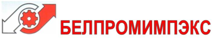 Белпромимпэкс было основано в 1992 году и на сегодняшний день является одним из лидеров белорусского рынка складского оборудования. Новости компании