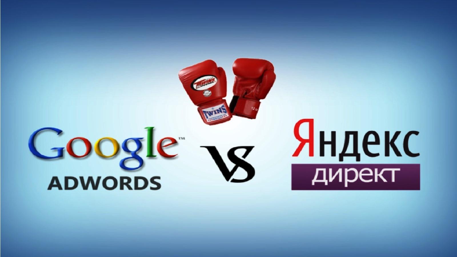 Yandex и Google, предлагающие, соответственно, два продукта. В том, какой из них лучше по мнению специалиста,Яндекс.Директ или Google Ads, мы и поговорим в рамках данного материала